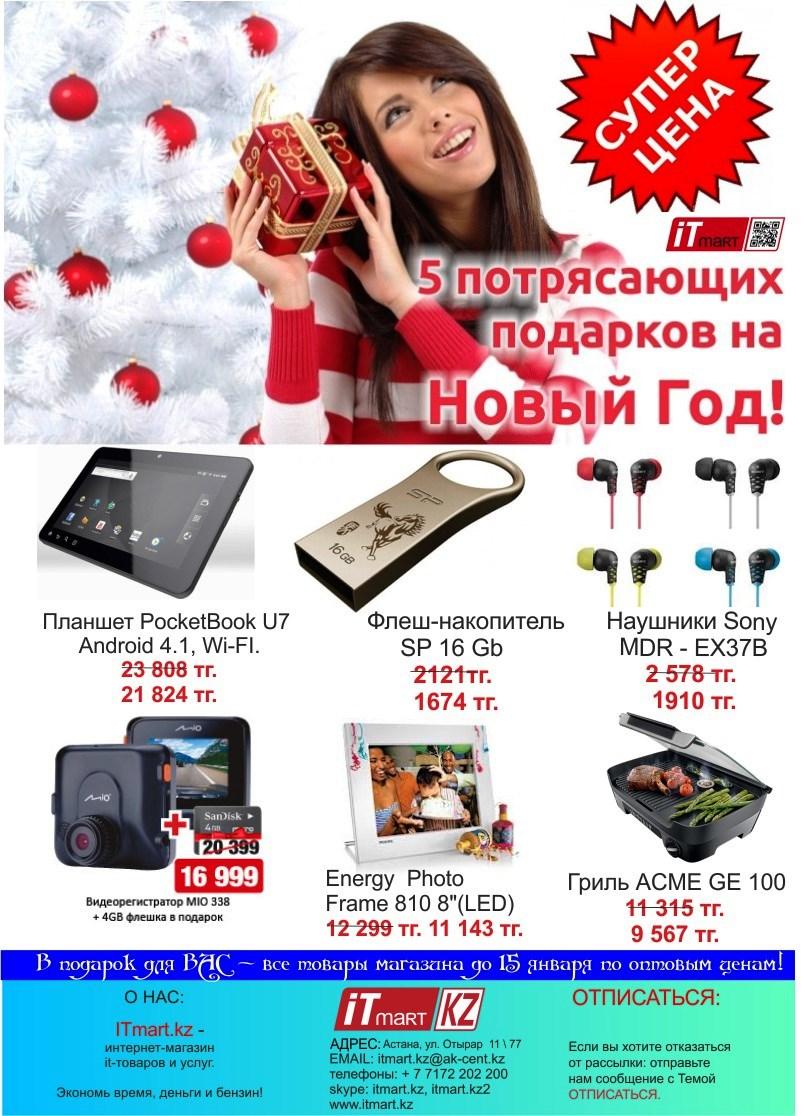 Подборка новогодних подарочков