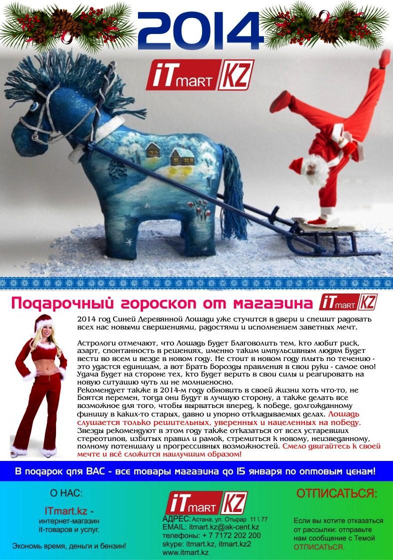Новогодний Гороскоп на 2014 год