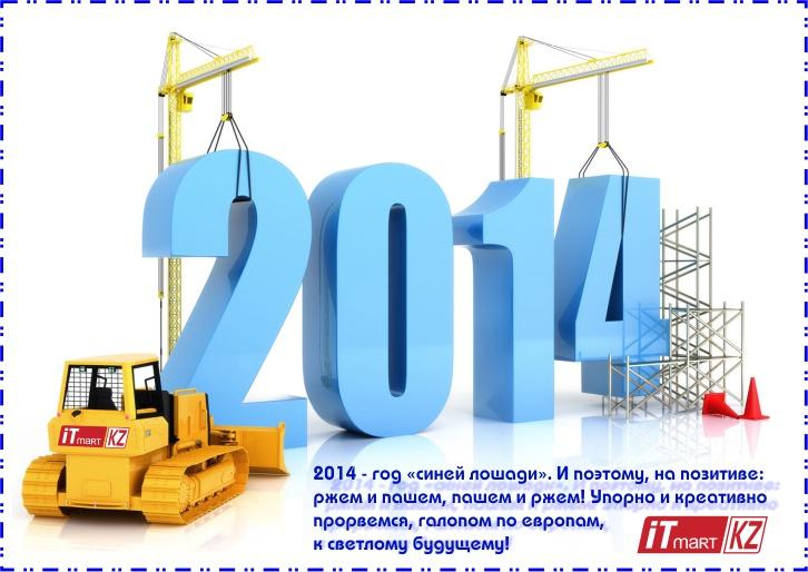 C Новым Годом Друзья!