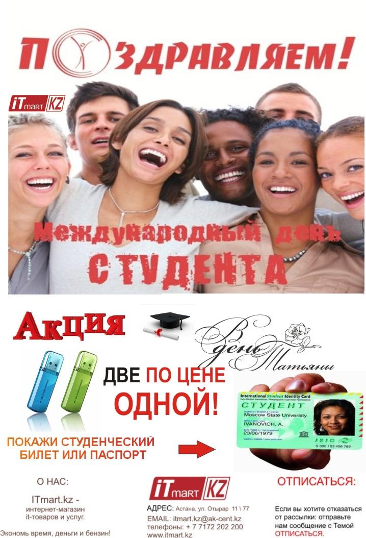 День студента или Татьянин день